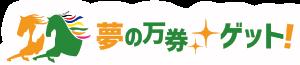 万券ゲットロゴ